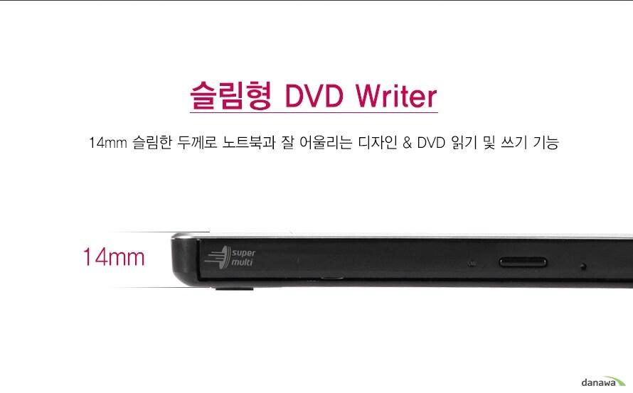 울트라 슬림 외장형 DVD Writer