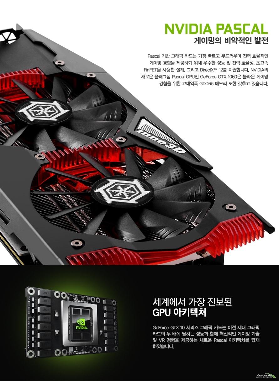 inno3D 지포스 GTX1060 OC D5 6GB