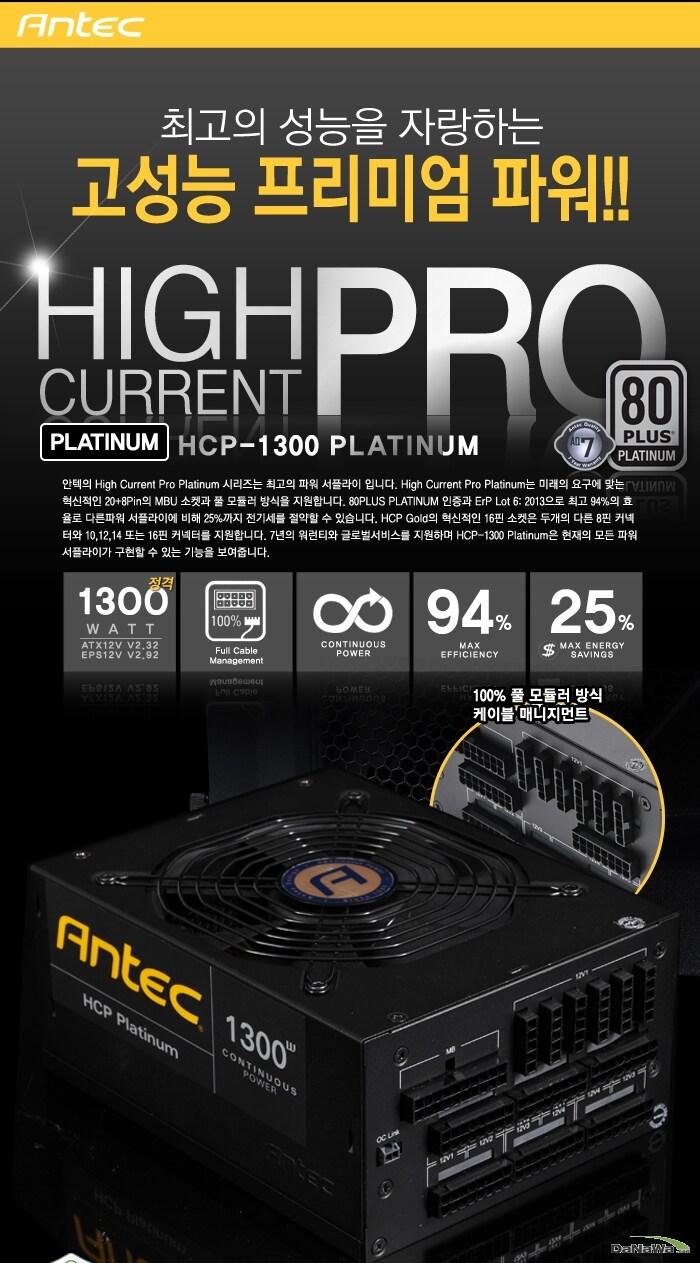 Antec HCP-1300 PLATINUM 제품이미지