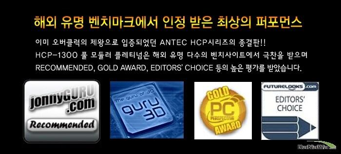 Antec HCP-1300 PLATINUM의 해외유명 벤치마크에서 인정받은 최상의 퍼포먼스