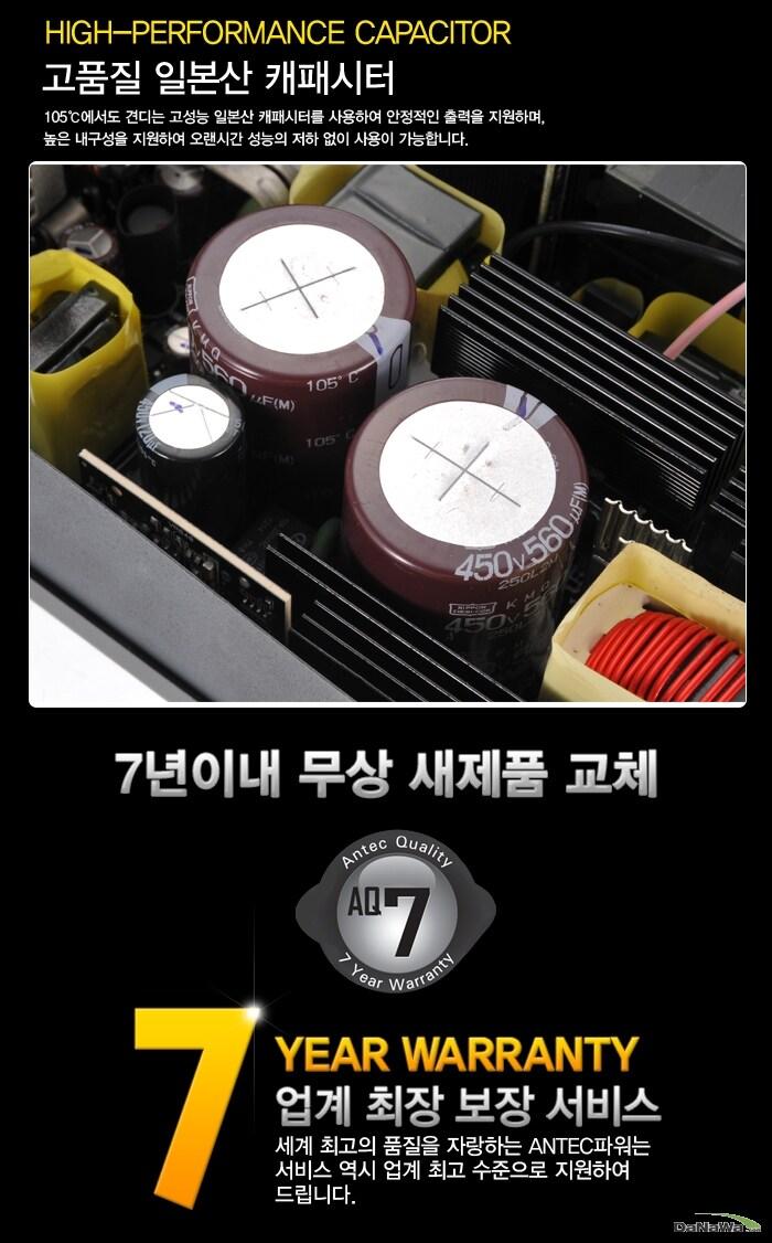 Antec HCP-1300 PLATINUM의 일본산 캐패시터 채용, 7년 보장 서비스
