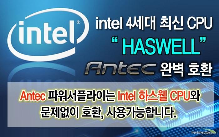 Antec HCP-1300 PLATINUM 제품 haswell 호환