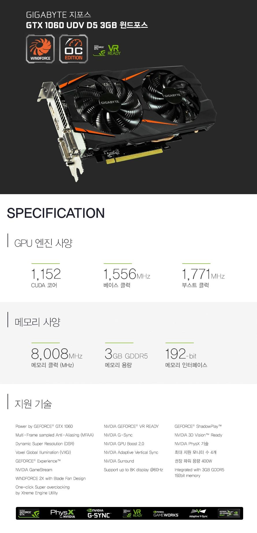 GTX 1060 UDV D5 3GB Windforce, 기가바이트, GIGABYTE, 제이씨현시스템