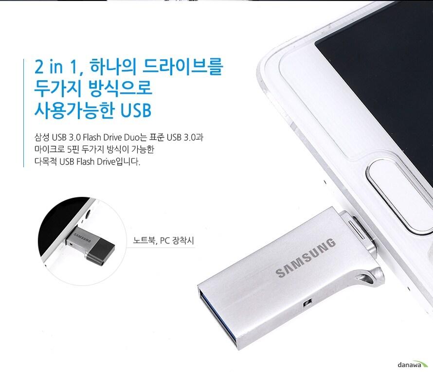 하나의 드라이브를 두가지 방식으로 사용가능한 USB