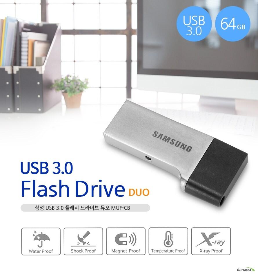 삼성 USB3.0 플래시 드라이드 듀오 MUF-CB