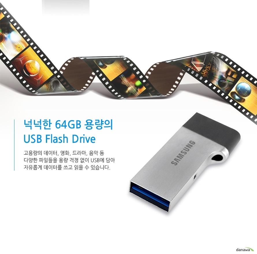 넉넉한 용량의 USB