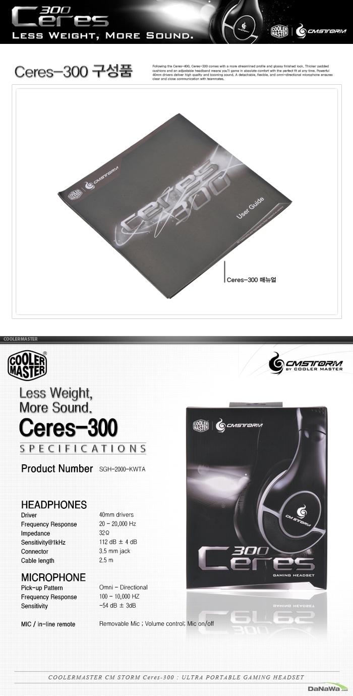 쿨러마스터 Ceres 300의 스펙표 및 구성품 이미지