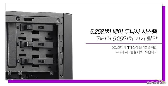 쿨러마스터 N600의 5.25인치 베이 무나사 시스템 설명 이미지