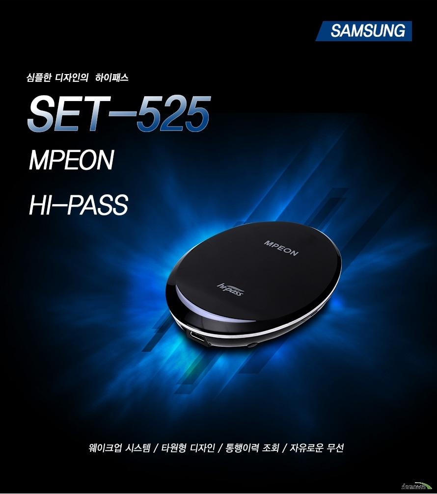 삼성SDS 엠피온 SET-525 (자가개통)