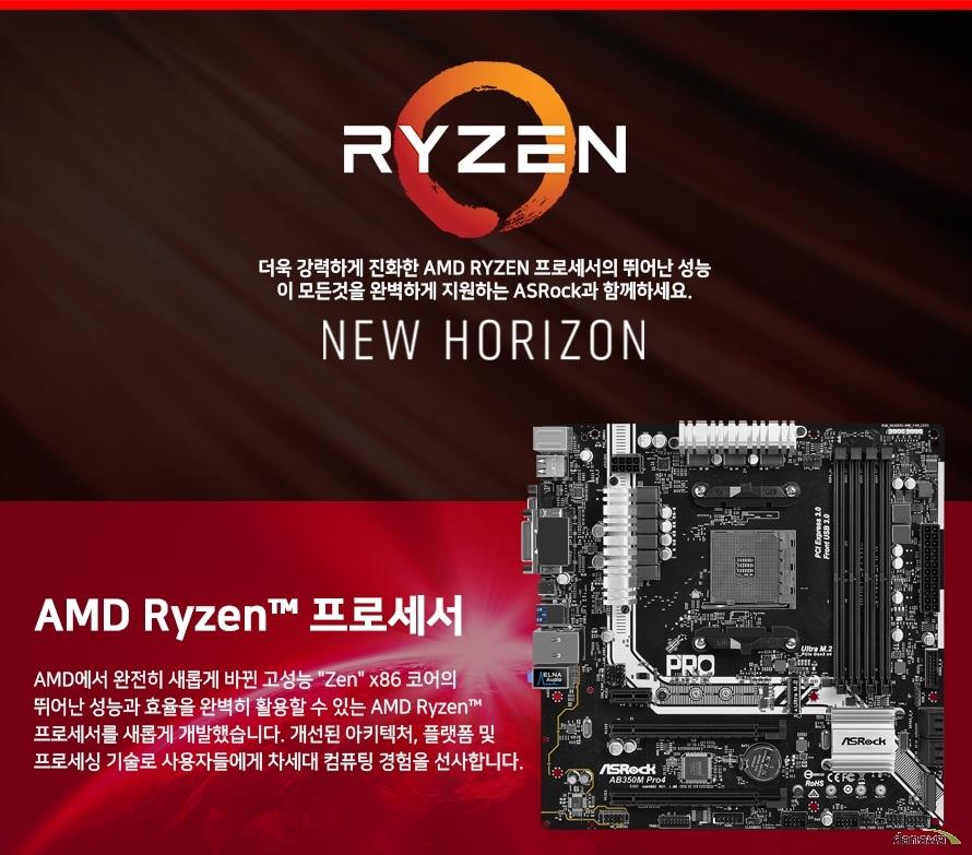 AMD에서 완전히 새롭게 바뀐 고성능 Zen x86 코어의 뛰어난 성능과 효율을 완벽히 활용할 수 있는 AMD Ryzen 프로세서를 새롭게 개발했습니다. 개선된 아키텍처, 플랫폼 및 프로세싱 기술로 사용자들에게 차세대 컴퓨팅 경험을 선사합니다.