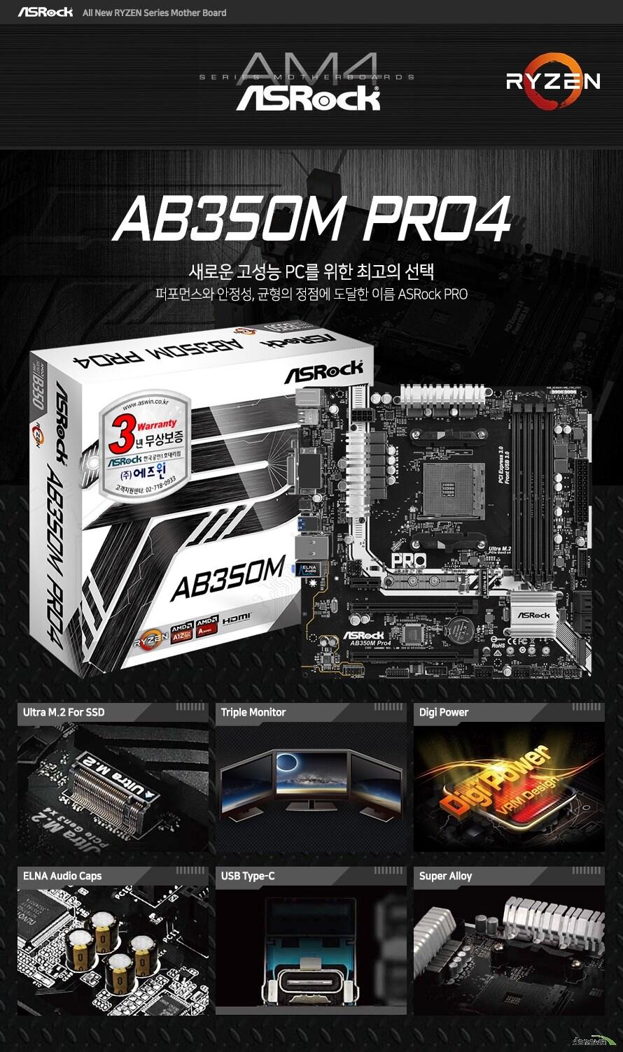 새로운 고성능 PC를 위한 최고의 선택 퍼포먼스와 안정성, 균형의 정점에 도달한 이름 ASRock PRO