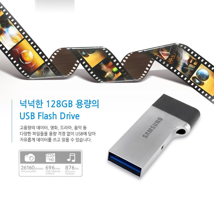 넉넉한 128GB 용량의 USB