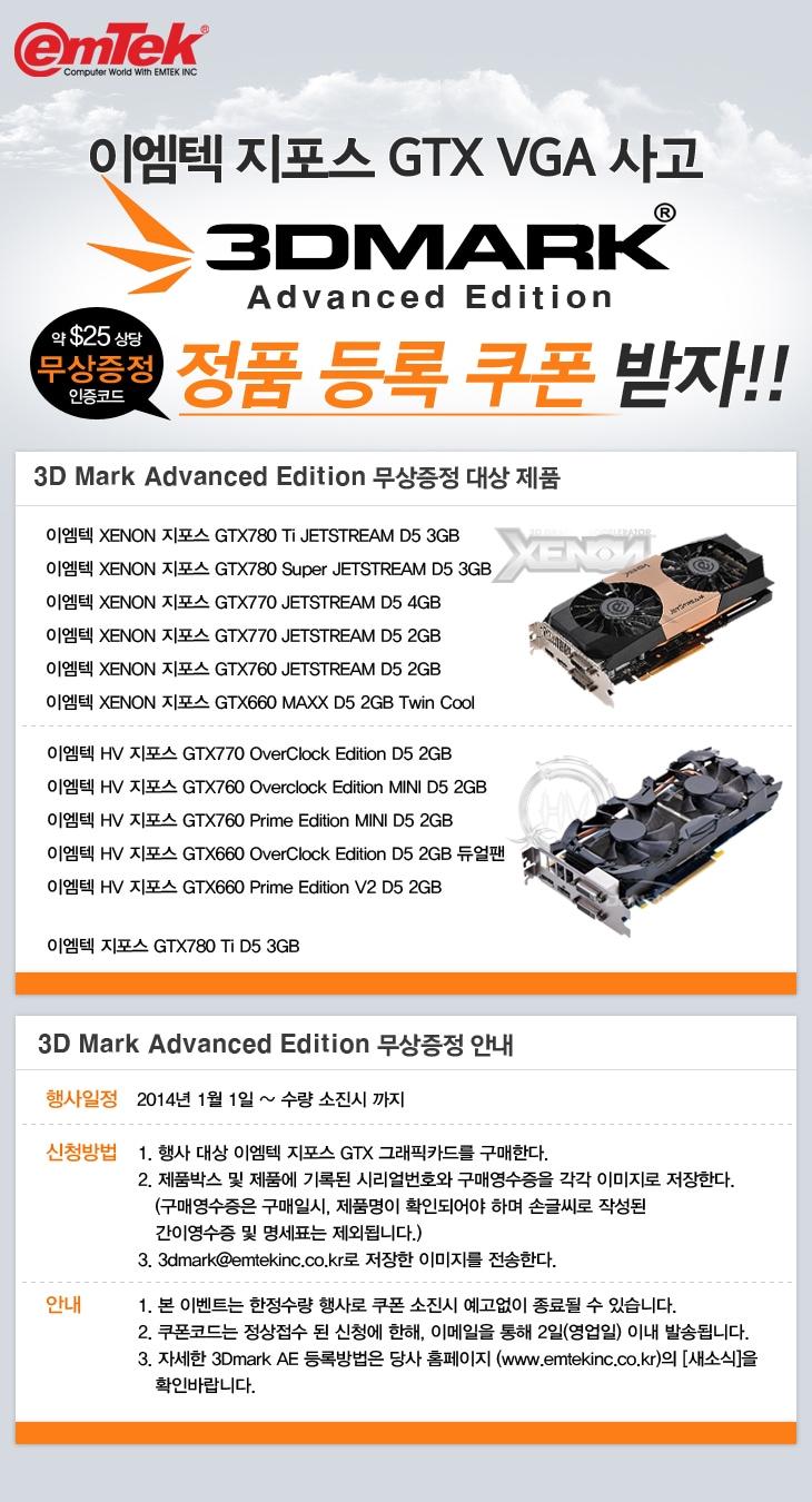 XENON 지포스 GTX770 Jetstream D5 2GB 3D MARK 페이지