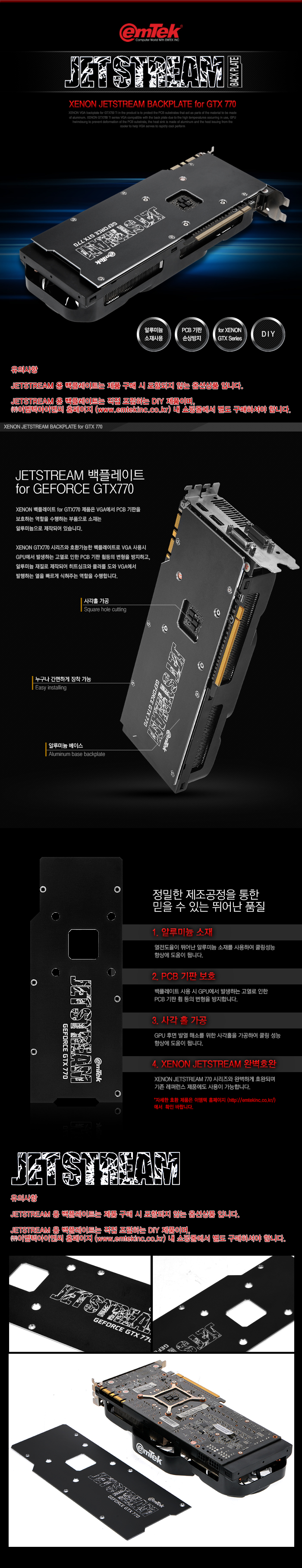 XENON 지포스 GTX770 Jetstream D5 2GB의 별도구매 백플레이트