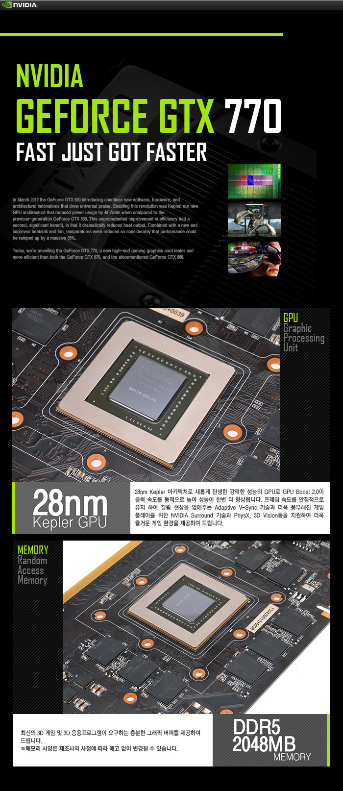 XENON 지포스 GTX770 Jetstream D5 2GB의 GPU와 DDR5 메모리 확대컷