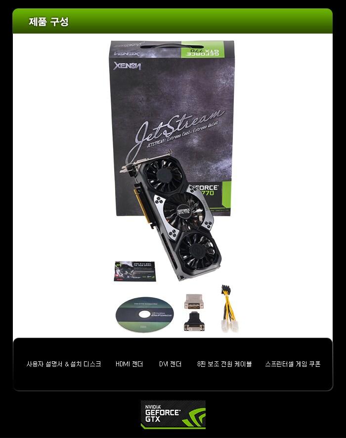 XENON 지포스 GTX770 Jetstream D5 2GB의 제품 구성컷
