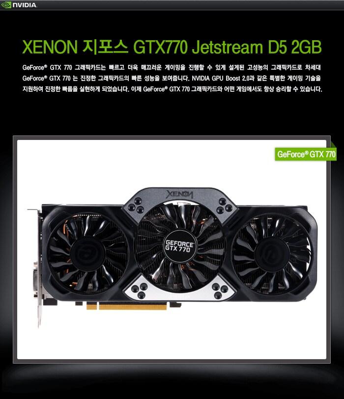 XENON 지포스 GTX770 Jetstream D5 2GB 제품 정면 이미지 및 주요 특징 이미지