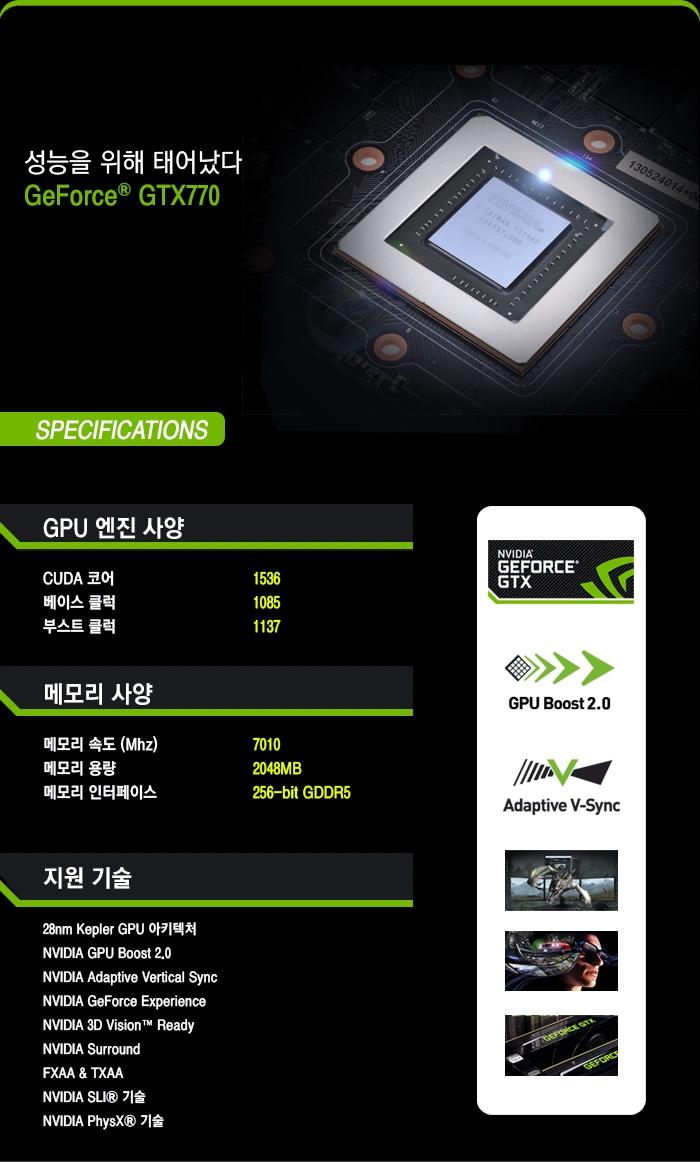 XENON 지포스 GTX770 Jetstream D5 2GB 제품 정면 이미지 및 실측 사이즈, 상세 제품 사양 이미지