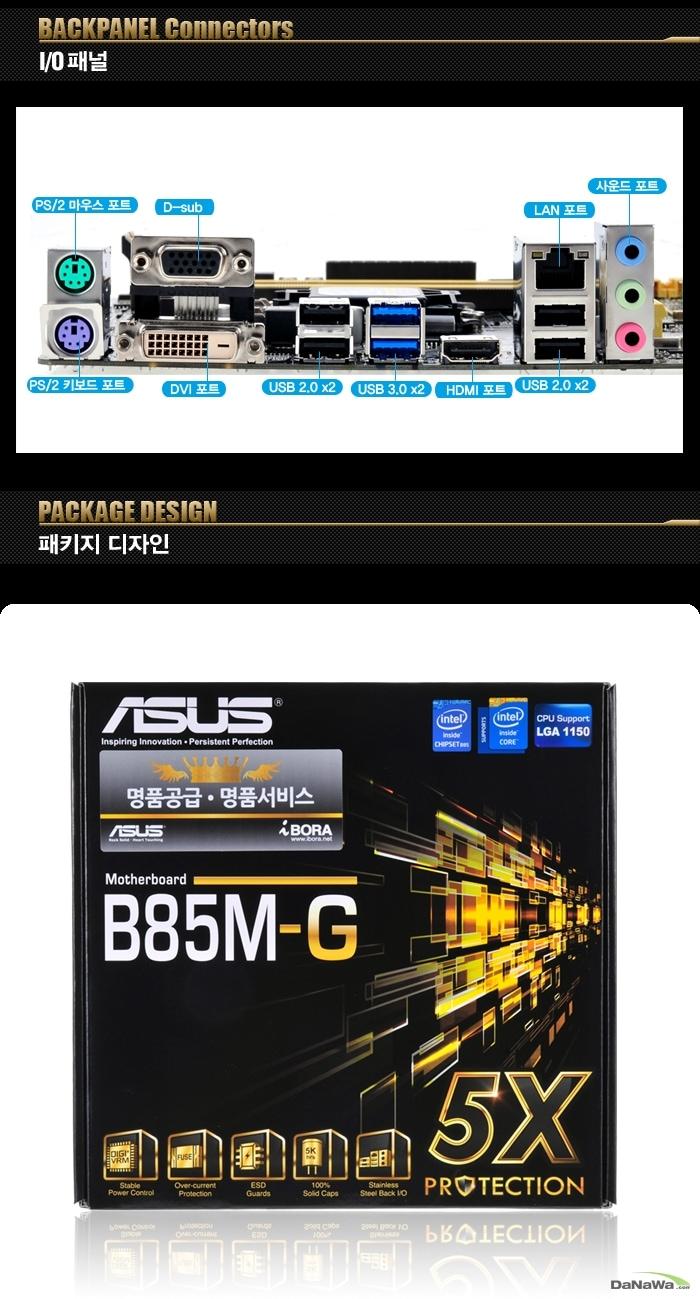 ASUS B85M-G iBORA 제품 백패널 부분 명칭 설명과 패키지 디자인