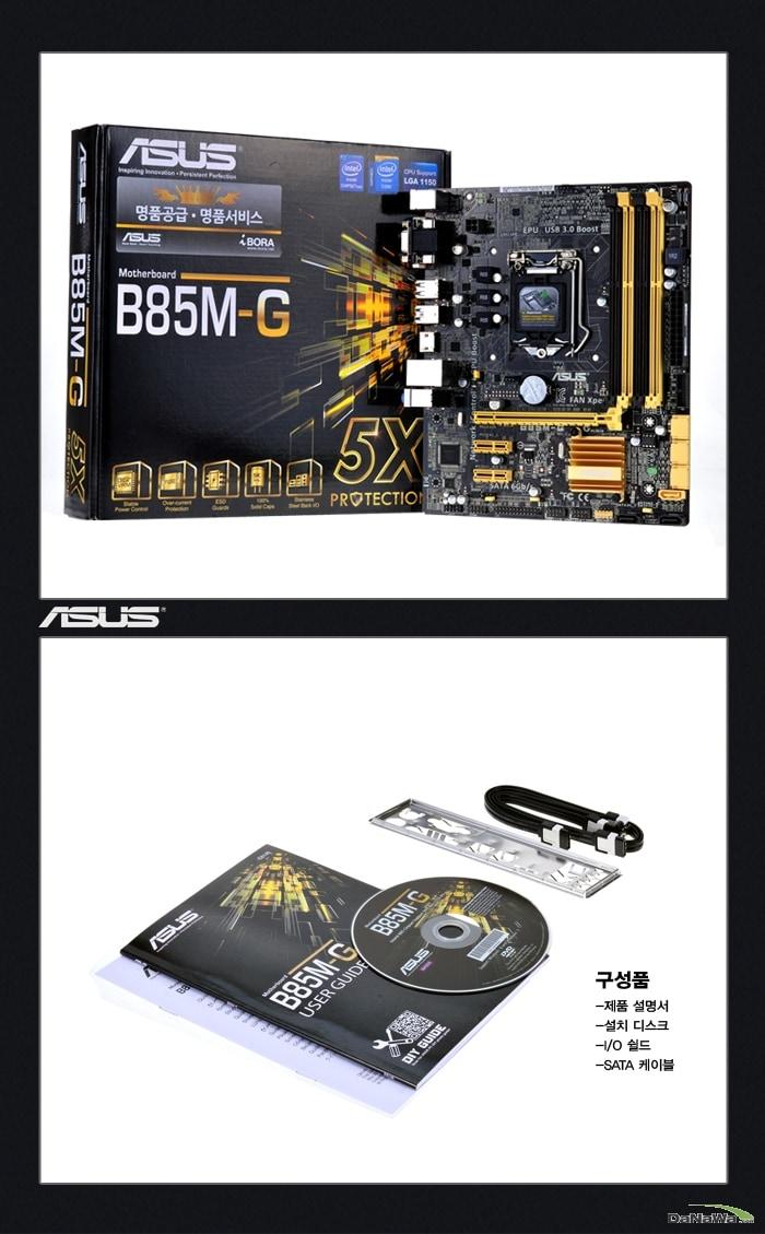 ASUS B85M-G iBORA 제품 박스컷과 제품 나열 이미지와 구성품 이미지