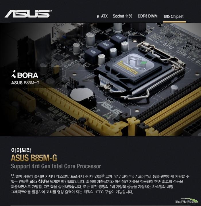 ASUS B85M-G iBORA 제품 메인 이미지