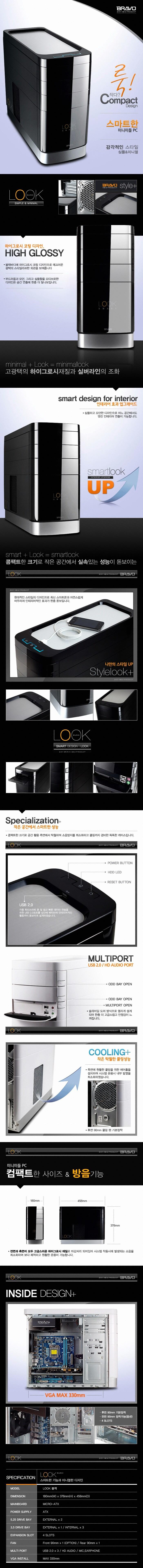 BRAVOTEC  LOOK 블랙, BRAVOTEC,,LOOK,블랙,컴퓨터,케이스,PC케이스(ATX) , 미니타워 , 파워미포함 , Micro-ATX , HD AUDIO , 180mm , 378mm , 458mm,PC 주요 부품,pc,본체,데스크탑,데스크톱,피씨,피시,case,캐이스,PC케이스(ATX),최저가,가격비교