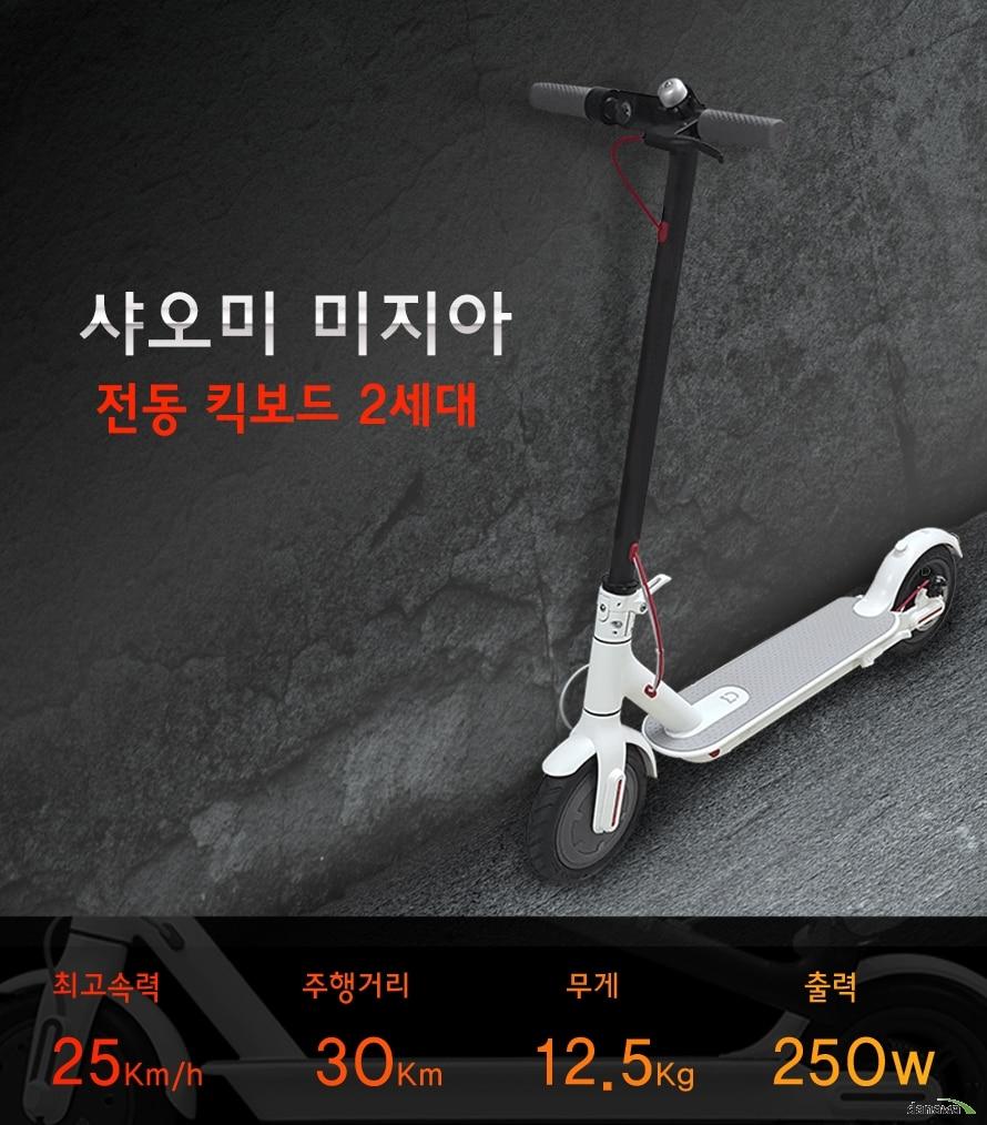 샤오미 미지아    전동 키보드 2세대    최고속력 25km/h    주행거리 30km    무게 12.5kg    출력 250w