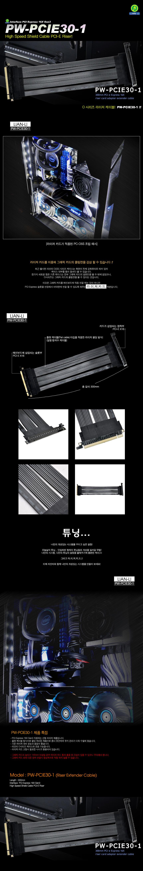 PW-PCIE30-1_INFO.jpg