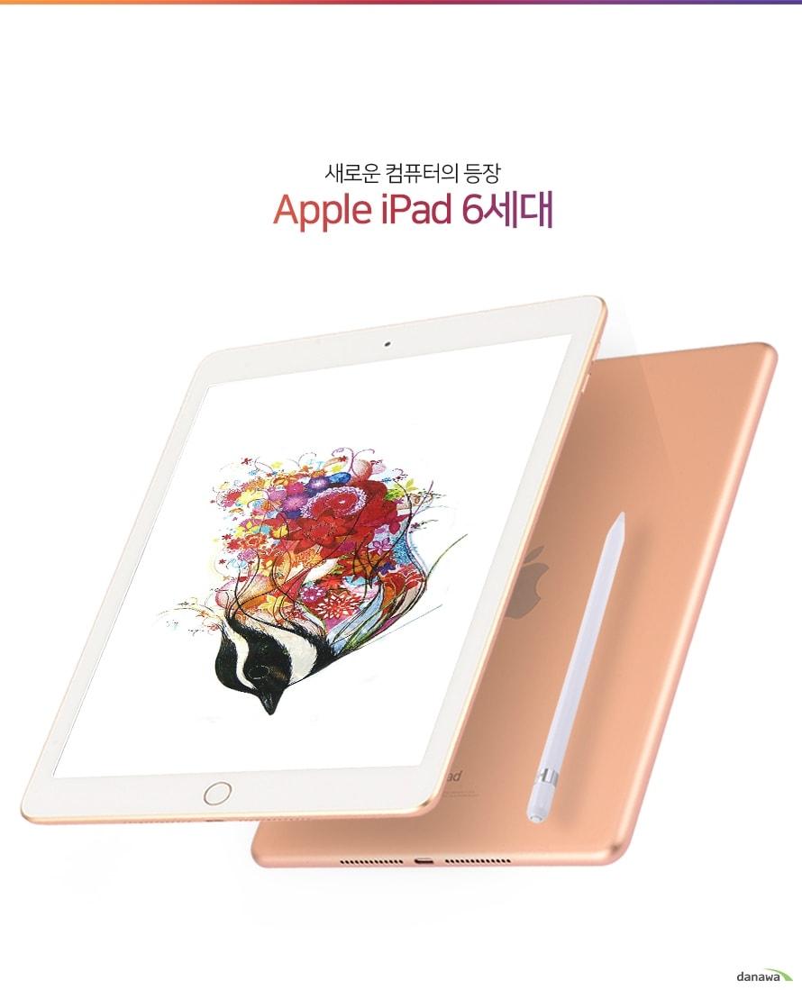 새로운 컴퓨터의 등장 Apple iPad 6세대  A10 Fusion 칩으로 성능 업그레이드 New iPad는 큰 파일의게임, 동영상을 거뜬히 즐길 수 있고 여러 앱을 동시에 구동해도   엄청나게 빠르답니다  Apple Pencil 무엇이든 척척 이제 9,7형 새로운 iPad에서도 Apple Pencil의 정밀함을 경험해보세요 간편하고 유용한 만큼 당  신의 작업 효율을 월등하게 올려줍니다   469g 가벼운 무게, 견고한 바디 469g의 가벼운 무게로 이동시 간편하게 휴대할 수 있습니다  또 어느 곳에서도 안전하게 사  용 할 수 있게 견고하게 제작했습니다  8MP 카메라로 동영상도 멋지게 촬영  후면 카메라의 놀라운 성능으로 사진과 동영상을 마음껏 촬영해보세요 누구나 멋있는   작품을 만들 수 있습니다   한번 충전으로 10시간 사용 오래가는 배터리 용량으로 단 한번 충전에 넉넉하게 10시간동안  마음껏 사용할 수 있는 New   iPad를 만나보세요 선명한 Retina 디스플레이 넓직한 9.7형의 레티나 디스플레이로 당신의 모든 작업을 더욱 멋지고 전문가처럼 완성해 보세요 (  ※애플 펜슬은 별도 구매 입니다)  Touch ID로 더욱 안전하게 간편하고 안전한 Apple의 터치 아이디 방식으로 잠금해제, 사용자 인증까지 편하게 사용해 보세  요 기본사양   운영체제:ios 11.3  CPU정보:애플 A10 Fusion(64비트 아키텍처) 쿼드코어  CPU클럭:2.34GHz(2x Hurricane+2X Zephyr)  GPU정보 :이매지네이션 PowerVR Series 7XT Plus(Six-core graphics)  화면크기   :                            24.63㎝4:3 패널종류      :                         멀티터치 해상도/ppi 정보 :                  2048 x   1536 / 264ppi 기타:레티나 디스플레이, LED백라이트 멀티터치 디스플레이(IPS기술),  지문 및 유분방지 코팅 블루투스:V4.2(A2DP, LE, EDR)  무선랜:802.11 a/b/g/n/ac, WiFi듀얼밴드(2.4GHz 및 5GHz),  핫스팟, HT80및 MIMO I&O:라이트닝 커넥터, 3.5mm 오디오케이블 전용 펜:별매(애플 펜슬)  센서:나침반센서, 자이로센서, 조도센서, 지문인식, 가속도센서, 기압계  기타:스테레오 스피커, 음성인식 : Siri, 액티브 노이즈 캔슬레이션  전용 마이크  카메라 후면:   800만 화소, 오토포커스,  라이브 포토, 파노라마(최대 4300만 화소), HDR, 노출 조절,  고속 연사 모드, 탭투포커스, 5매   렌즈, 하이브리드 IR필터,  후면 조명, 자동 흔들림 보정, 몸과 얼굴 인식, 사진 위치 표시 기능 전면:  120만 화소(F/2.2, 31mm), 720p30fps, 라이브 포토,  레티나 플래시, 후면 조명, HDR, 몸과 얼굴 인식,  고속 연사 모드, 노  출 조절, 타이머 모드 동영상:1080p30fps, 720p120fps, 슬로 모션(초당 120프레임),  타임랩스 동영상, 동영상 흔들림 보정, 몸  과 얼굴 인식,  3배 동영상 줌, 동영상 위치 표시 기능  전원:라이트닝 커넥터배터리 :Li-lon 32.4Wh 사용시간:Up to 10시간(멀티미디어) 크기 :169.5x240x7.5mm 무게:469g   구성품:본체  자율확인신고번호:XU100755-18003제품의 외관, 사양 등은 사전 예고없이 변경될 수 있으며, 색상은 보는 모니터에 따라 약  간 다를 수 있습니다. 구입처에 따라 취급여부가 다를 수 있습니다.