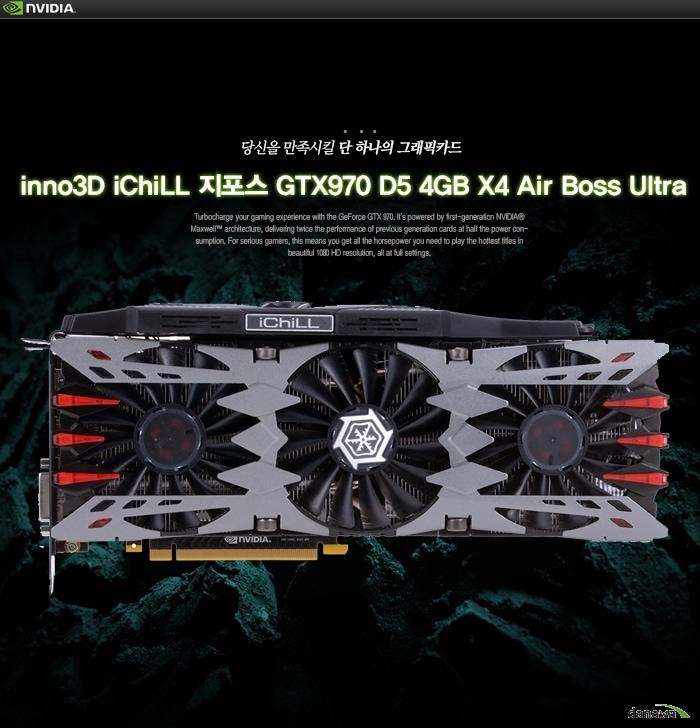 inno3D iChiLL 지포스 GTX970 D5 4GB X4 Air Boss Ultra 설명 이미지2