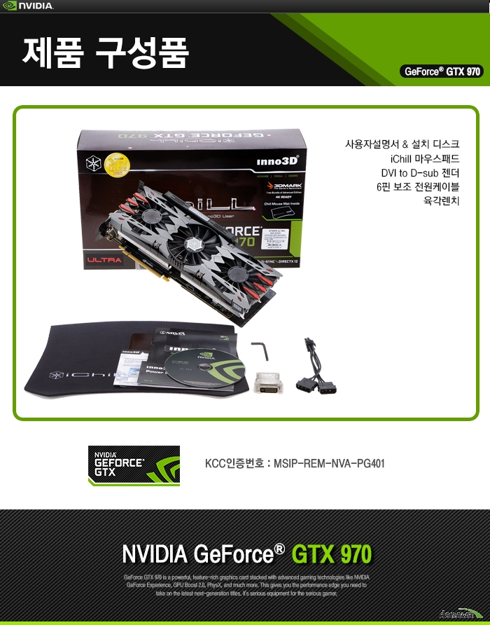 inno3D iChiLL 지포스 GTX970 D5 4GB X4 Air Boss Ultra 구성품