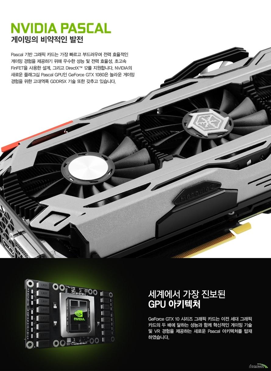 inno3D iChill 지포스 GTX1080 D5X 8GB X4