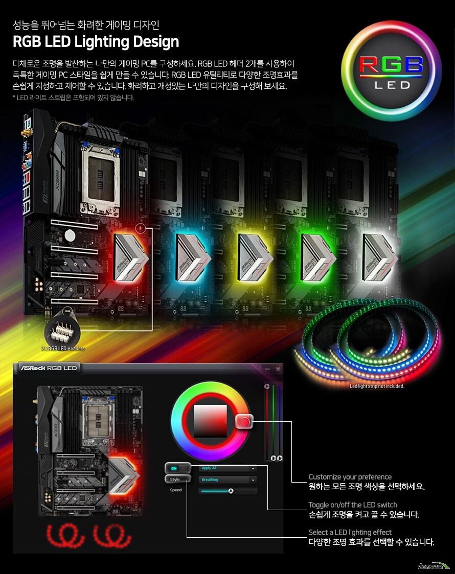 다채로운 조명을 발산하는 나만의 게이밍 pc를 구성하세요            rgb led 헤더 2개를 사용하여 독특한 게이밍 pc 스타일을 쉽게 만들 수 있습니다.            rgb led 유틸리티로 다양한 조명 효과를 순쉽게 지정하고 제어할 수 있습니다.                        led 라이트 스트립은 포함되어 있지 않습니다