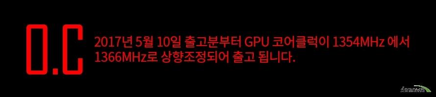 오버클럭 2017년 5월 10일 출고분부터 gpu 코어클럭이 1354mhz 에서 1366mhz로 상향조정되어 출고 됩니다.
