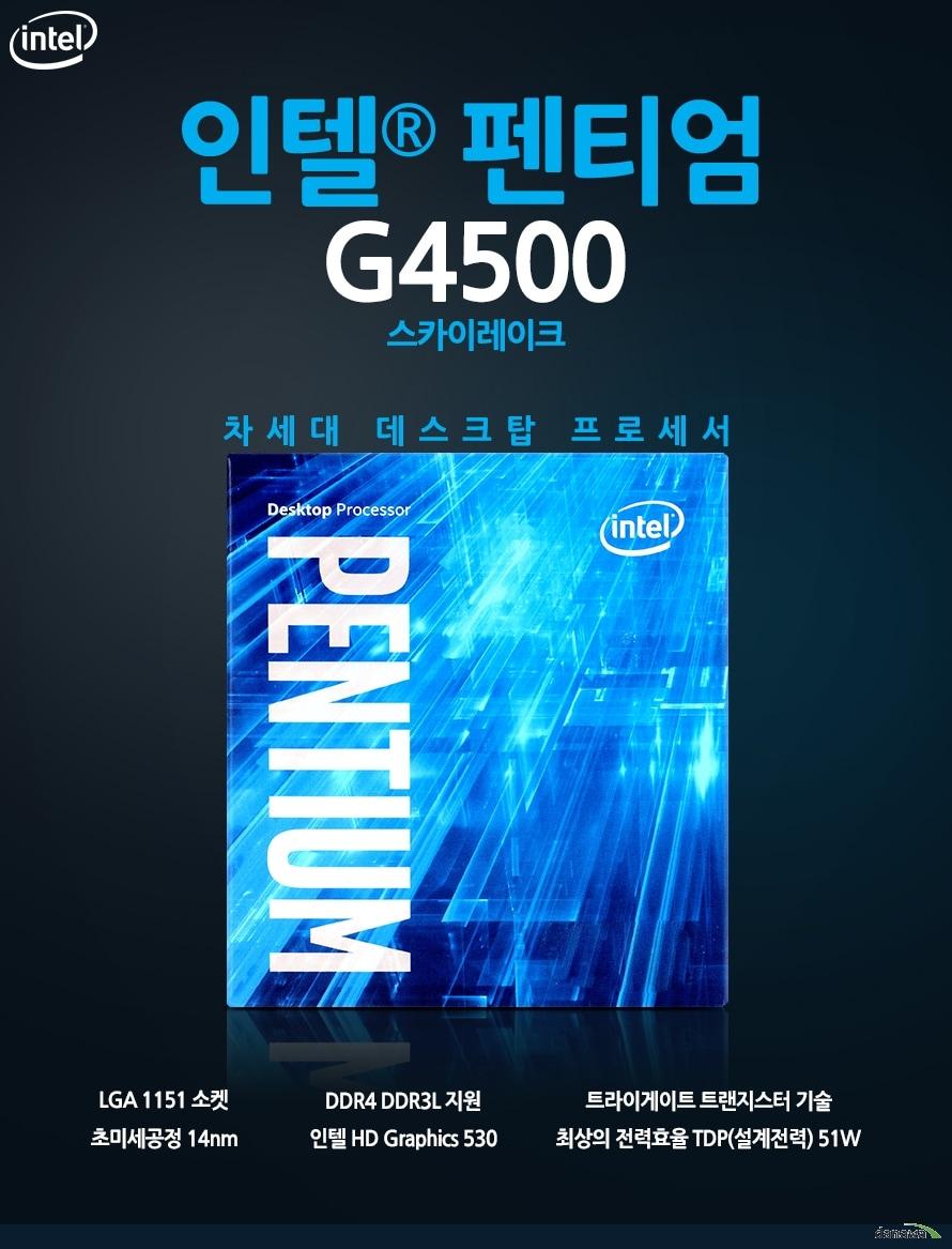 인텔 펜티엄 G4500 (스카이레이크)