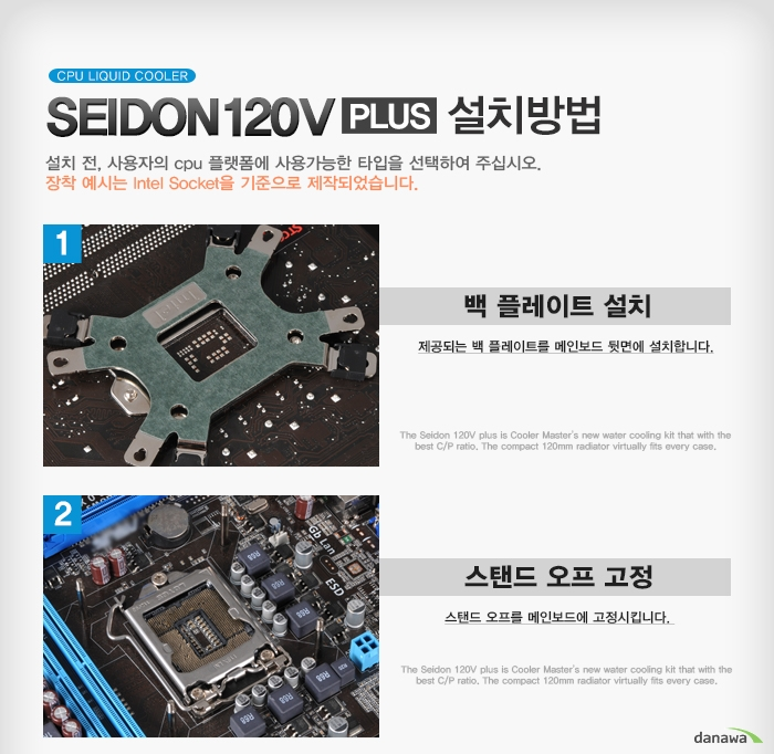 쿨러마스터 Seidon 120V Plus 제품 설치방법