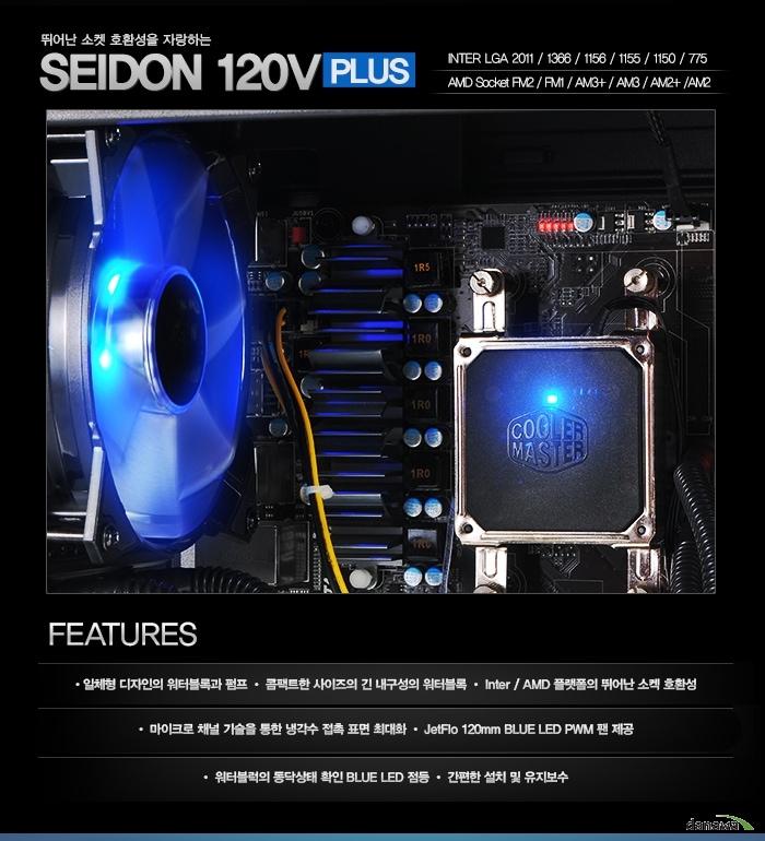 쿨러마스터 Seidon 120V Plus 제품 실제 사용 이미지 및 특징