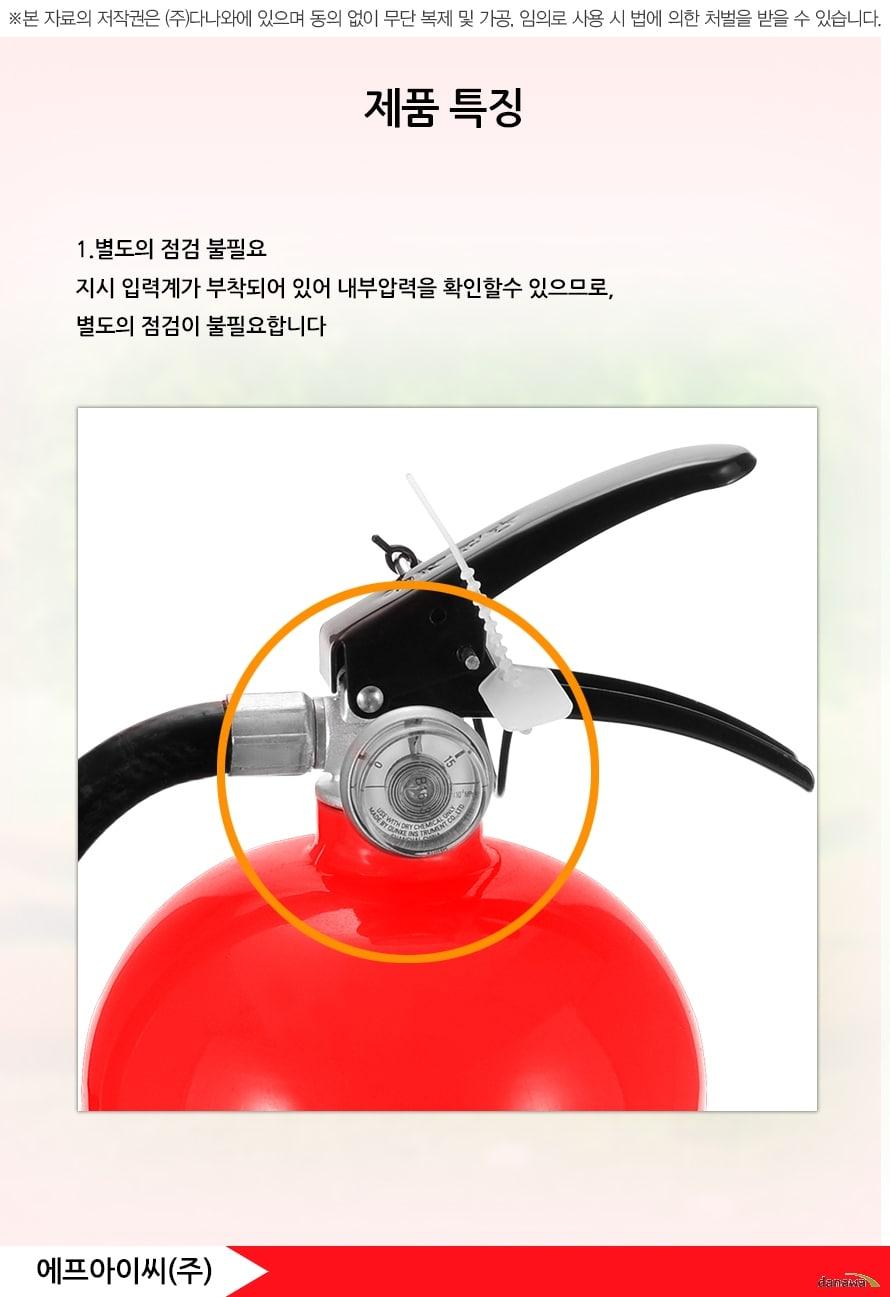 제품특징1.별도의 점검 불필요지시 입력계가 부착되어 있어 내부압력을 확인할수 있으므로, 별도의 점검이 불필요합니다에프아이씨(주)