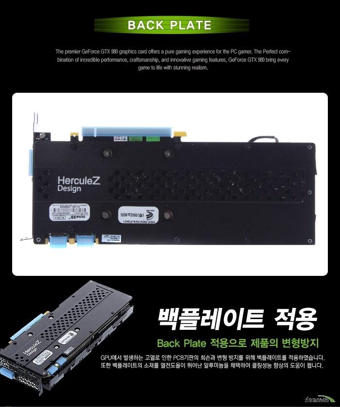 inno3D 지포스 GTX980 OC D5 4GB X3 HerculeZ의 백플레이트