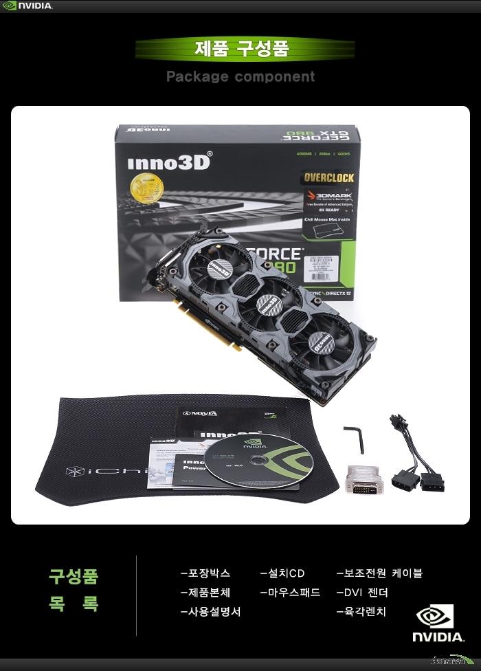 inno3D 지포스 GTX980 OC D5 4GB X3 HerculeZ 패키지 구성