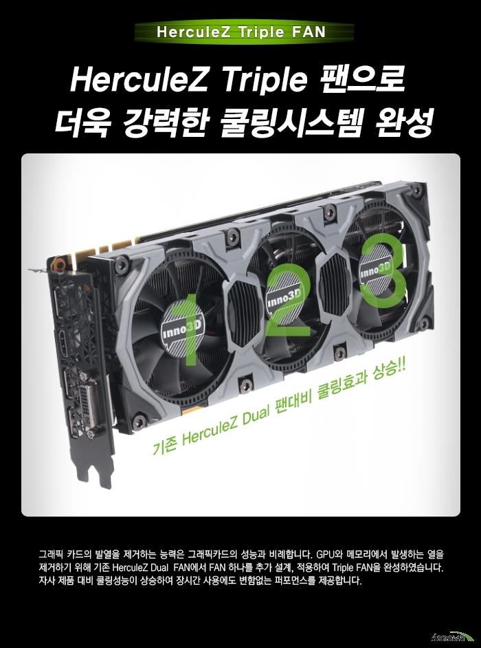 inno3D 지포스 GTX980 OC D5 4GB X3 HerculeZ 쿨링 시스템