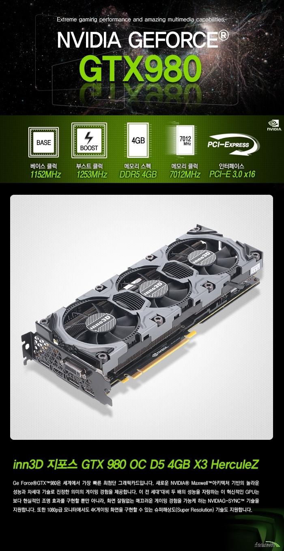 inno3D 지포스 GTX980 OC D5 4GB X3 HerculeZ 메인 이미지