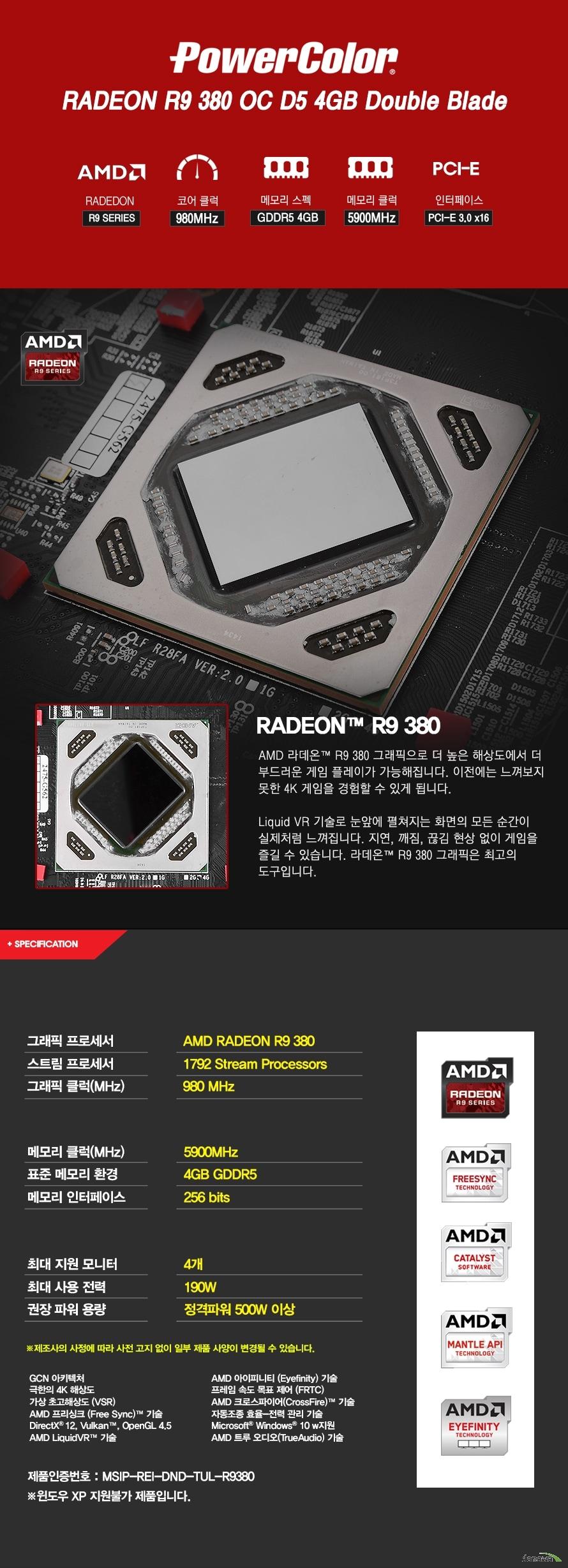 주요 스펙 및 칩셋 설명