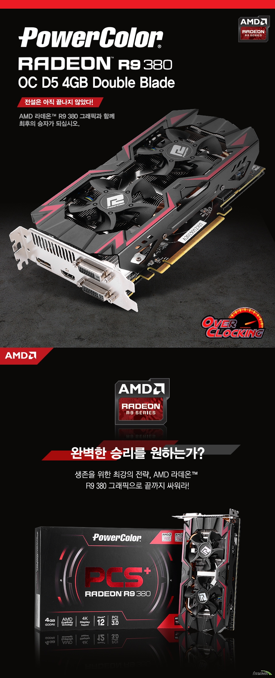 PowerColor 라데온 R9 380 OD D5 4GB Dual Blade