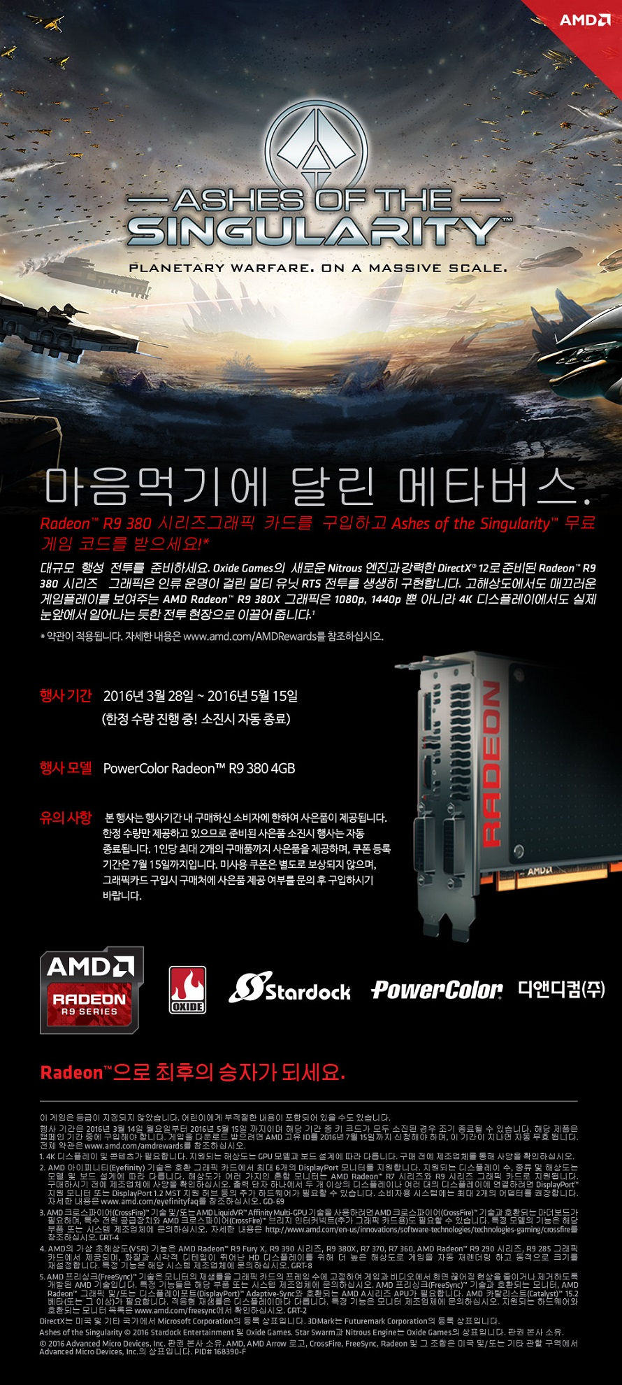 168390-F_kr_PERF_ASHES_Landing-Page.jpg