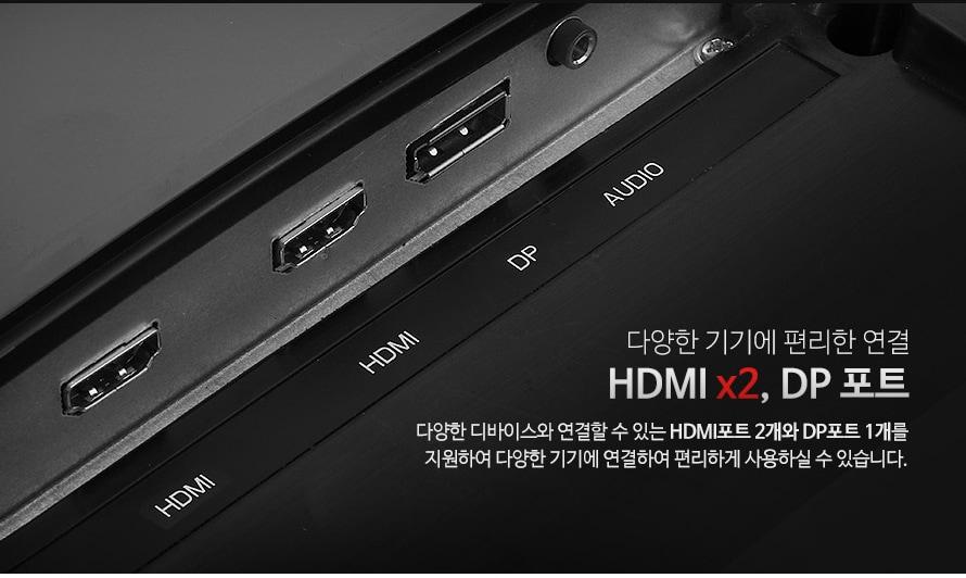 HDMI/DP포트지원