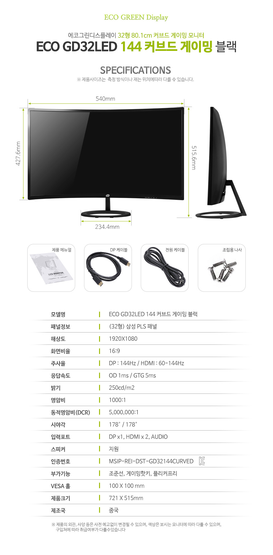 ECO GD32LED 144 CURVED SPECIFICATIONS