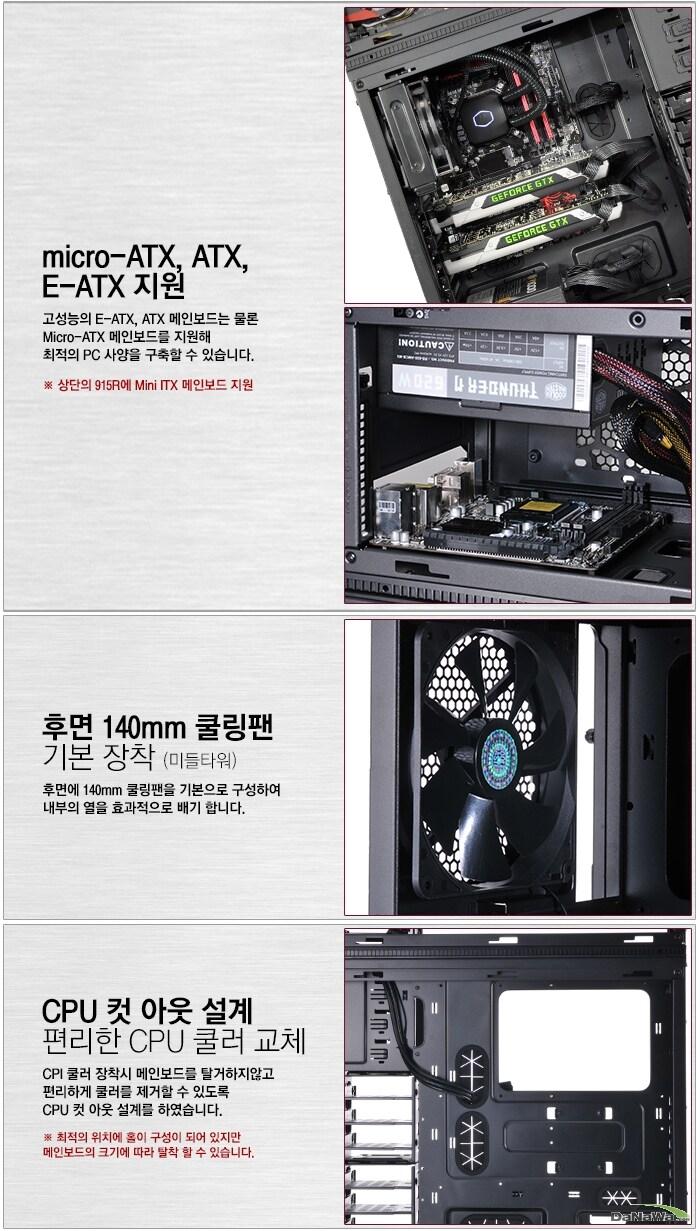 쿨러마스터 HAF STACKER 935 Micro-ATx, ATX, E-ATX, Mini ITX 메인보드 지원 / 후면 140mm 쿨링팬 기본 장착 / CPU 컷 아웃 설계
