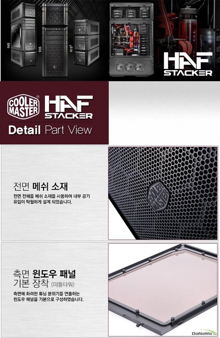 쿨러마스터 HAF STACKER 935 전면 메쉬 소재 / 측면 윈도우 패널 기본 장착