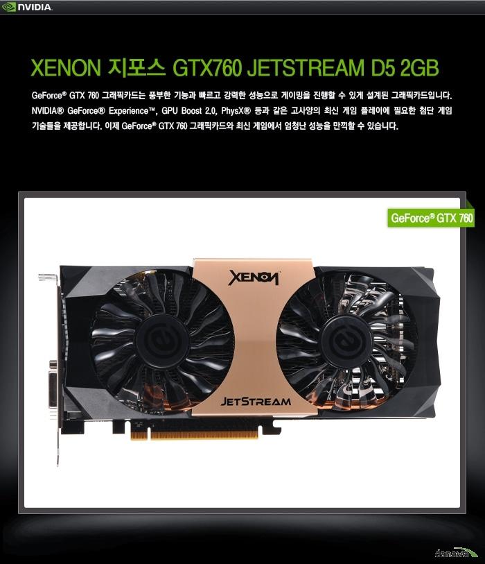 XENON 지포스 GTX760 JETSTREAM D5 2GB 정면 이미지
